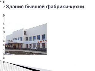 Здание бывшей фабрики-кухни По рекомендации здания строили с плоскими крышами с