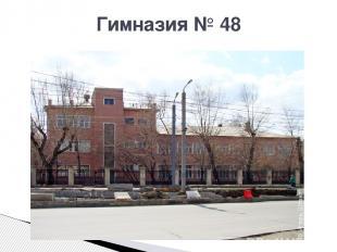 Гимназия № 48