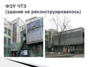 ФЗУ ЧТЗ (здание не реконструировалось)