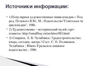 Источники информации: 1)Популярнаяхудожественнаяэнциклопедия.»Подред.Полево