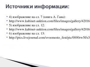 Источники информации: 4) изображение на сл. 7 (книга А. Гана): http://www.kabine