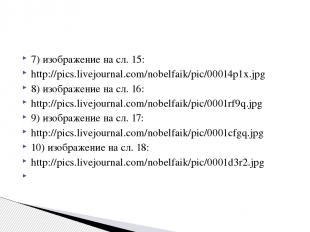 7) изображение на сл. 15: http://pics.livejournal.com/nobelfaik/pic/00014p1x.jpg