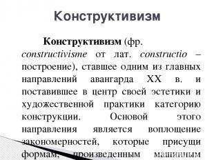 Конструктивизм(фр. constructivisme от лат. constructio – построение), ставшее о