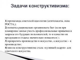 Задачи конструктивизма: 1) пропаганда советской идеологии (агитплакаты, окна РОС