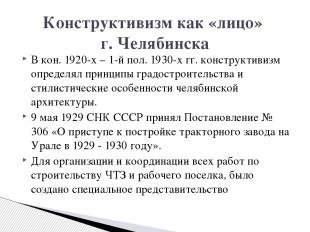 Конструктивизм как «лицо» г. Челябинска В кон. 1920-х – 1-й пол. 1930-х гг. конс