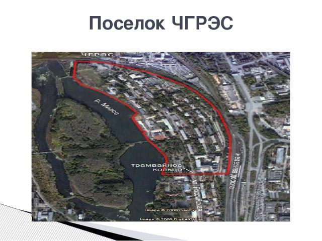 Поселок ЧГРЭС