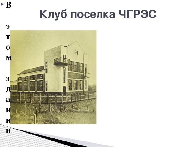 Клуб поселка ЧГРЭС В этом здании располагался один из первых рабочих клубов г. Челябинска Композиция здания состоит из простых геометрических фигур.