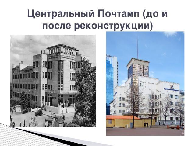Центральный Почтамп (до и после реконструкции)