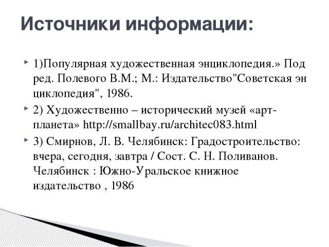 Источники информации: 1)Популярнаяхудожественнаяэнциклопедия.»Подред.ПолевогоВ.М.;М.:Издательство
