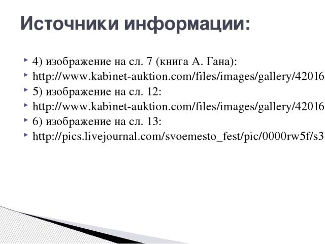Источники информации: 4) изображение на сл. 7 (книга А. Гана): http://www.kabinet-auktion.com/files/images/gallery/42016_3_CompressedImage.jpeg 5) изображение на сл. 12: http://www.kabinet-auktion.com/files/images/gallery/42016_3_CompressedImage.jpe…