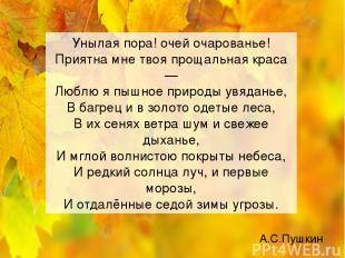 Левитан И.И. Золотая осень