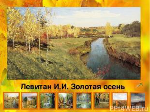 Поленов В.Д. Золотая осень