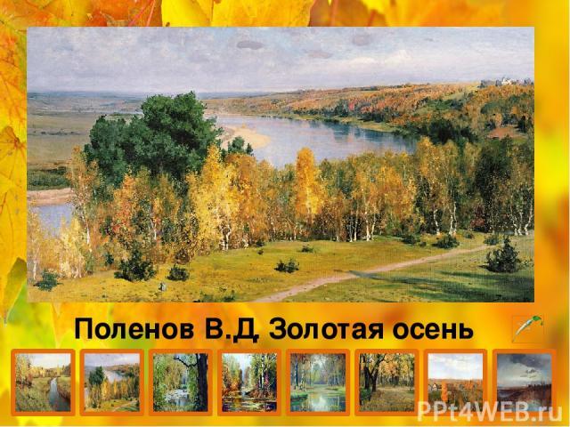 Остроухов И.С. Осенний пейзаж
