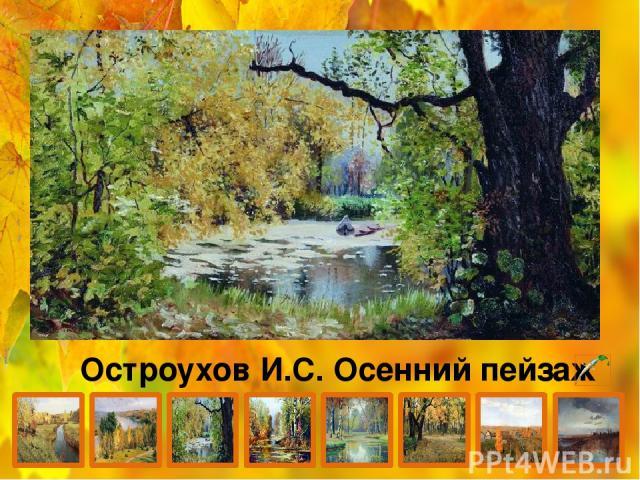 Клевер Ю.Ю. Осенний парк