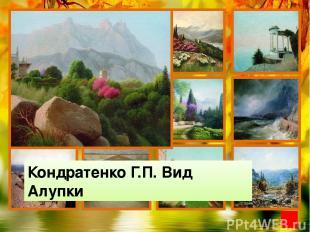 Кондратенко Г.П. Крым