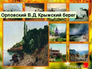 Используемые источники: Кондратенко Г.П. Вид Алупки Куинджи А.И. Крым Крачковски