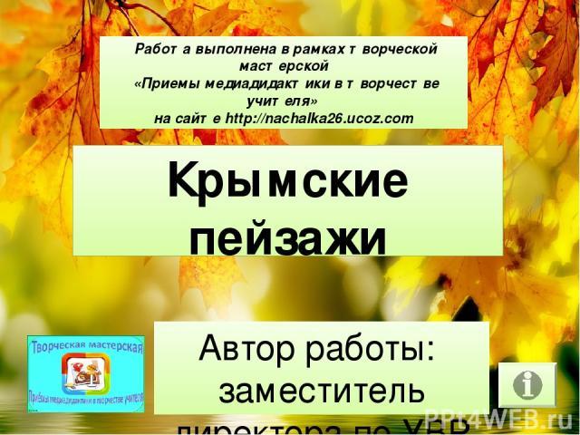 Куинджи А.И. Крым