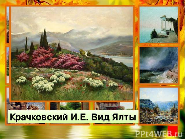 Кондратенко Г.П. Весна в Крыму