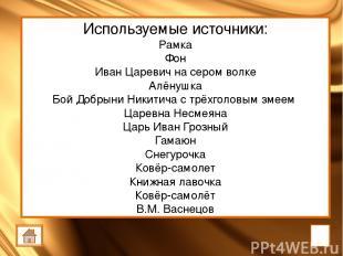Используемые источники: Рамка Фон Иван Царевич на сером волке Алёнушка Бой Добры