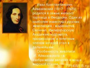 Иван Константинович Айвазовский (1817 - 1900) родился в семье мелкого торговца