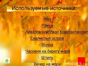 Используемые источники: Фон Рамка Айвазовский Иван Константинович Скалистый остр