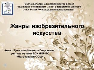 Жанры изобразительного искусства Автор: Данилова Надежда Георгиевна, учитель муз