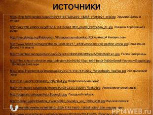 ИСТОЧНИКИ https://img-fotki.yandex.ru/get/4429/161887320.28/0_1826ff_c7316e21_or