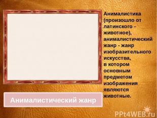 Анималистический жанр Анималистика (произошло от латинского - животное), анимали
