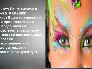 Лицо - это Ваша визитная карточка. А макияж отражает Ваше отношение к моде и пре