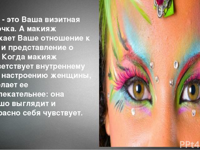 Лицо - это Ваша визитная карточка. А макияж отражает Ваше отношение к моде и представление о себе. Когда макияж соответствует внутреннему
