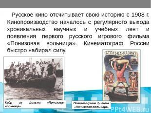 Русское кино отсчитывает свою историю с 1908 г. Кинопроизводство началось с регу