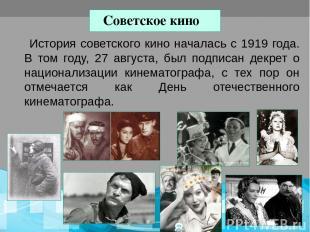 Советское кино История советского кино началась с 1919 года. В том году, 27 авгу