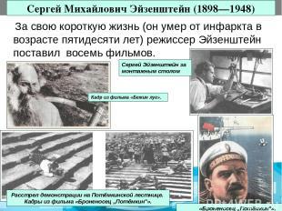 Сергей Михайлович Эйзенштейн (1898—1948) За свою короткую жизнь (он умер от инфа