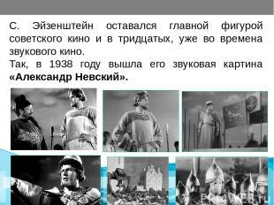 С. Эйзенштейн оставался главной фигурой советского кино и в тридцатых, уже во вр