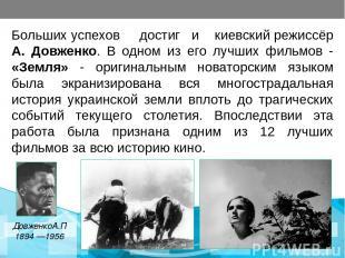 Больших успехов достиг и киевский режиссёр А. Довженко. В одном из его лучших фи