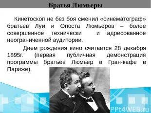 Братья Люмьеры Кинетоскоп не без боя сменил «синематограф» братьев Луи и Огюста