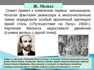 Ж. Мельес Сюжет привел к появлению первых киножанров, богатая фантазия режиссера