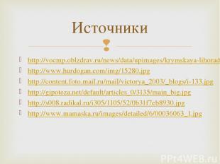 http://vocmp.oblzdrav.ru/news/data/upimages/krymskaya-lihoradka.jpg http://www.h