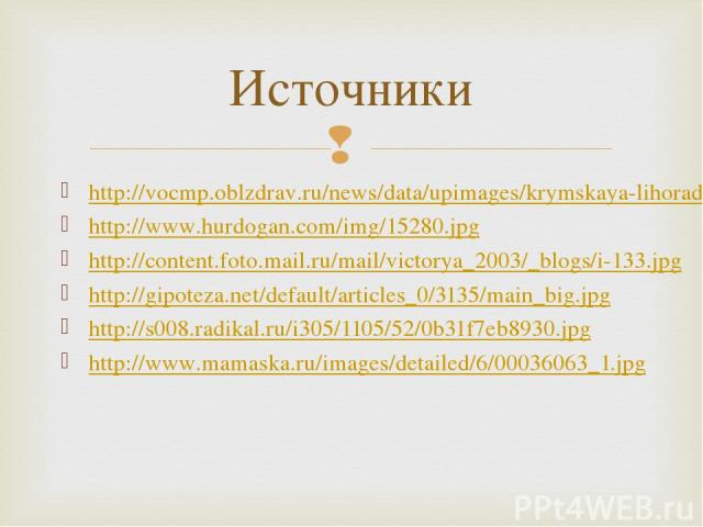 http://vocmp.oblzdrav.ru/news/data/upimages/krymskaya-lihoradka.jpg http://www.hurdogan.com/img/15280.jpg http://content.foto.mail.ru/mail/victorya_2003/_blogs/i-133.jpg http://gipoteza.net/default/articles_0/3135/main_big.jpg http://s008.radikal.ru…