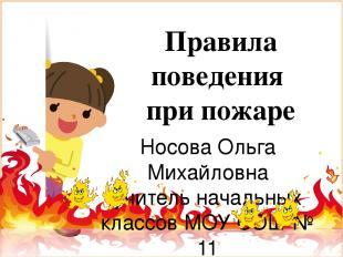 Правила поведения при пожаре Носова Ольга Михайловна учитель начальных классов М