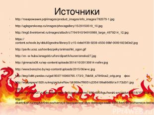Источники http://товаромания.рф/images/product_images/info_images/782079-1.jpg h