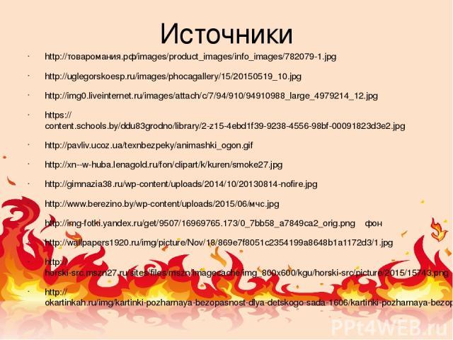 Источники http://товаромания.рф/images/product_images/info_images/782079-1.jpg http://uglegorskoesp.ru/images/phocagallery/15/20150519_10.jpg http://img0.liveinternet.ru/images/attach/c/7/94/910/94910988_large_4979214_12.jpg https://content.schools.…