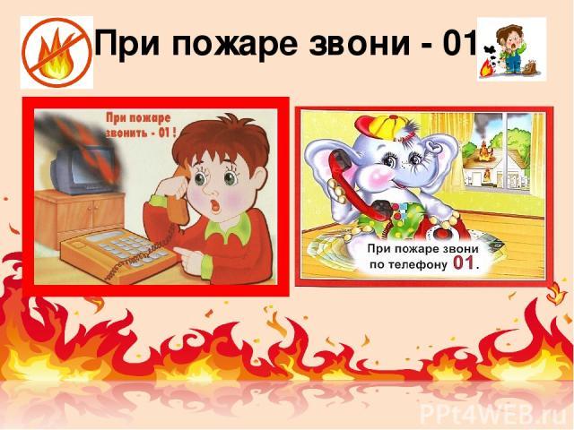 При пожаре звони - 01