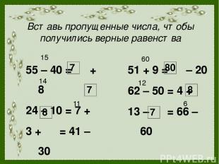 Вставь пропущенные числа, чтобы получились верные равенства 55 – 40 = + 8 24 – 1