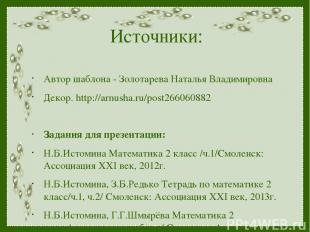 Источники: Автор шаблона - Золотарева Наталья Владимировна Декор. http://arnusha