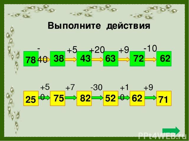 Выполните действия 78 62 - 40 +5 +20 +9 -10 38 43 63 72 25 71 +50 +7 -30 +10 +9 75 82 52 62 ТПО -2 №8(1, 2) стр.5