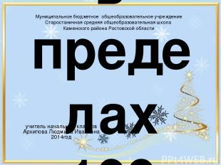 учитель начальных классов Архипова Людмила Ивановна 2014год Муниципальное бюджет