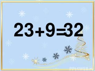 23+9= 32