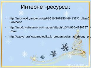 Интернет-ресурсы: http://img-fotki.yandex.ru/get/6516/108950446.137/0_d1aa0_9120