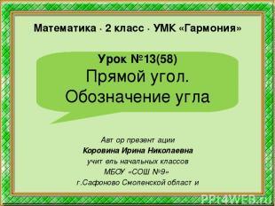 Урок №13(58) Прямой угол. Обозначение угла Автор презентации Коровина Ирина Нико